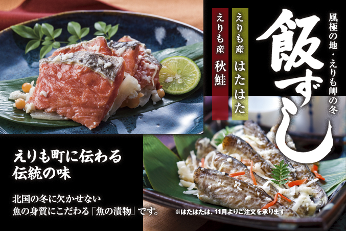 飯ずし,いずし,飯寿司,飯鮨