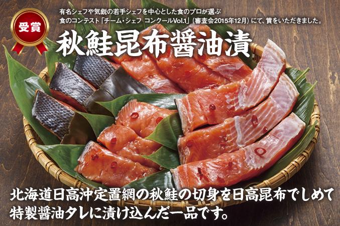 秋鮭昆布醤油漬