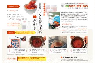 〈北海道日高産〉 おうちで作る自家製いくら醤油漬