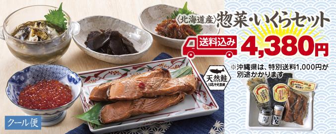 えりも食品(株)惣菜・いくらセット