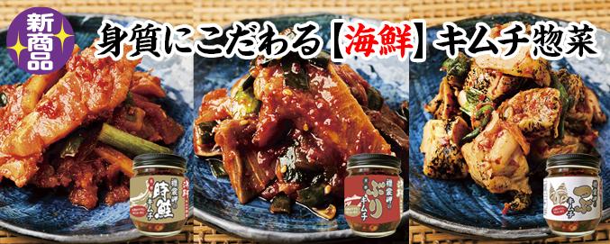 えりも食品(株)海鮮キムチ惣菜